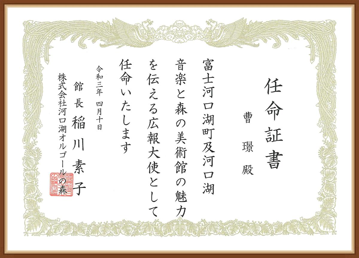 富士河口湖町及河口湖「広報大使」に就任